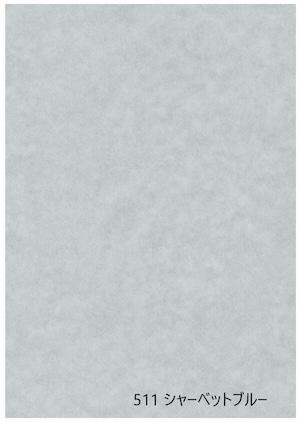 インテリアふすま紙パレット511  シャーベットブルー (ふすま紙/インテリアふすま紙/カラーふすま紙/大きな紙/DIY/青色ふすま紙)