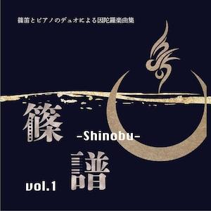 「篠譜-Shinobu-」vol.1 製本版単品
