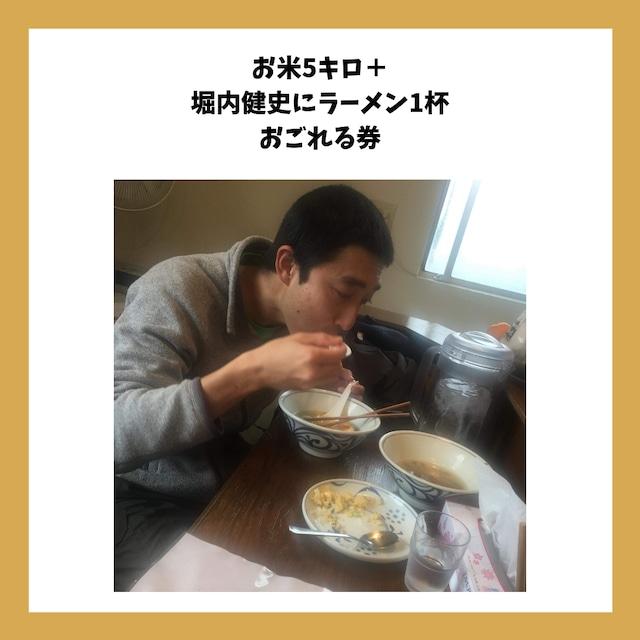 【ギフト米】おれのこめ5キロ+ほりうちたけしにラーメン1杯おごれる券