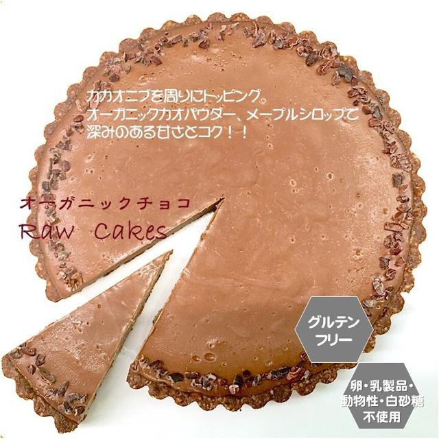 RAWケーキ(15cmホール)塩バニラ・チョコタルト・無農薬緑茶