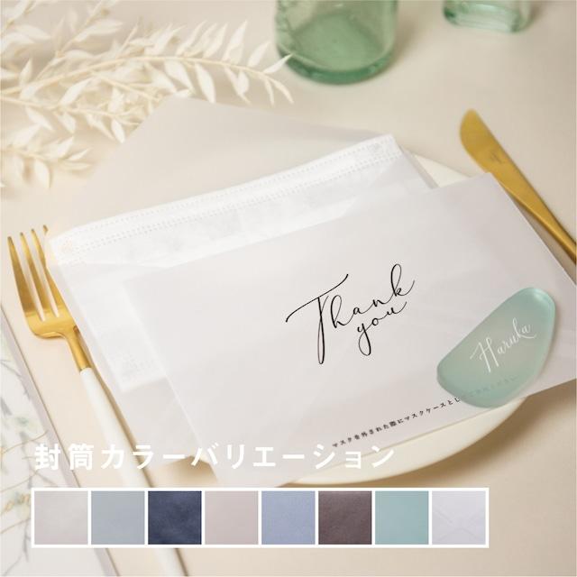 【マスクケース】 封筒タイプ ストローク(1個:税抜190円)