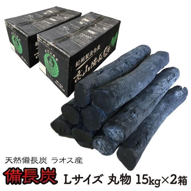 天然備長炭 ラオス産 Lサイズ 丸物 15kg×2箱セット  s-1230003-02