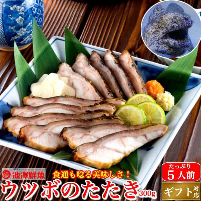 海鮮 珍味 ウツボのたたき(うつぼ300g以上)土佐 高知 伝統食 誕生日 ギフト お取り寄せグルメ 送料無料
