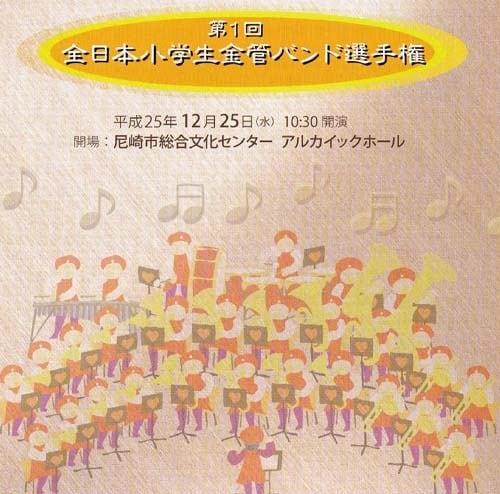 【CD】第1回全日本小学生金管バンド選手権/グループ別CD