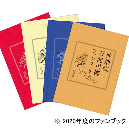 万能川柳ファンブック<2021年度年間購読>