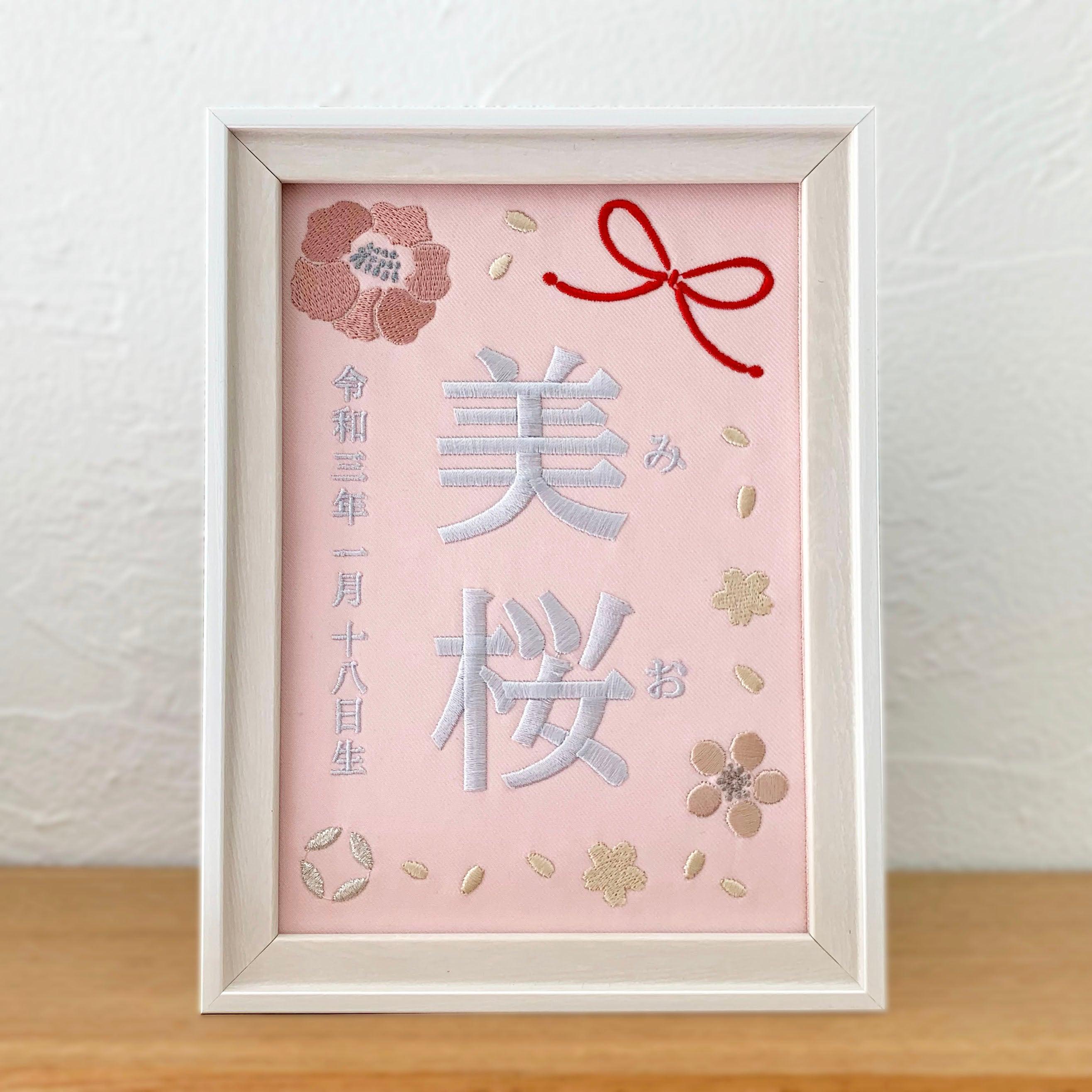 刺繍命名書(ピンク・選べるフレーム付・2Lサイズ)女の子 | 名入れ | ひな祭り | 出産祝い