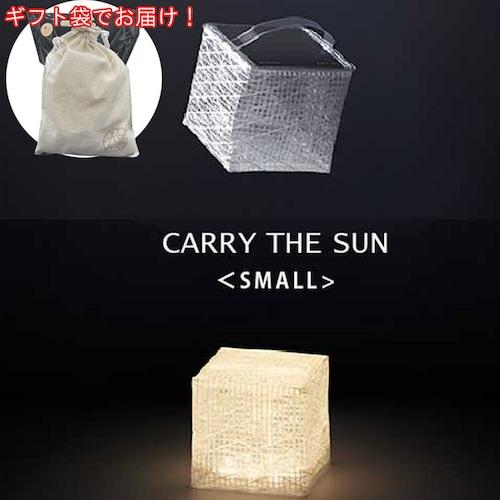 【ギフト袋に入れてお届け!】CARRY THE SUN Small キャリーザサン ソーラー パフ モデル チェンジ 商品 折りたたみ LED ランタン 太陽光充電 軽量 持ち運び コンパクト エコライト キャンプ アウトドア