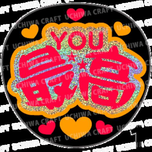 【ホログラム×蛍光2種シール】『YOU最高』コンサートやライブ、劇場公演に!手作り応援うちわでファンサをもらおう!!!