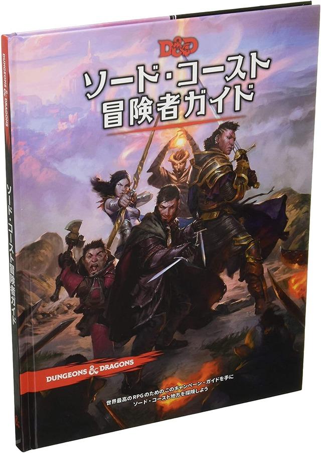 D&D第5版 ソード・コースト冒険者ガイド