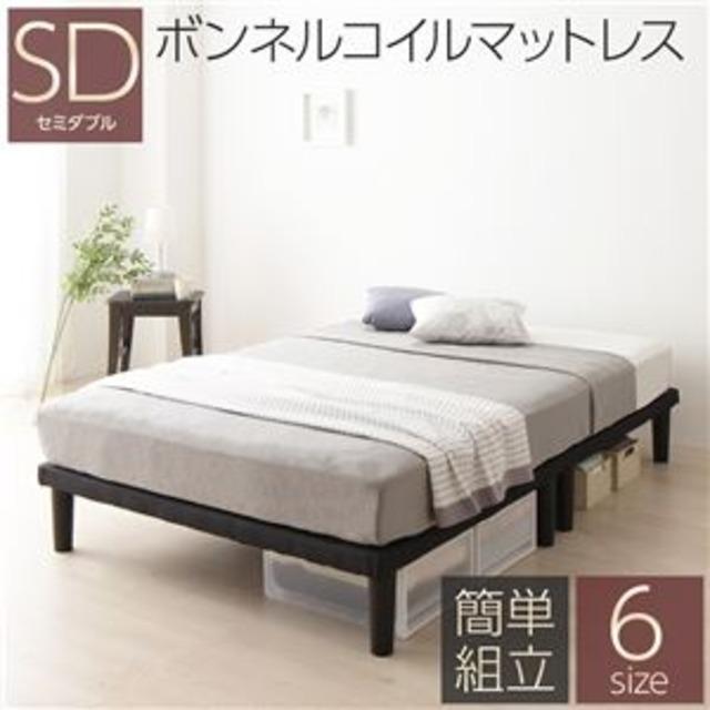ベッド 脚付き 分割 連結 ボトム 木製 シンプル モダン 組立 簡単 20cm 脚 セミダブル ボンネルコイルマットレス付き