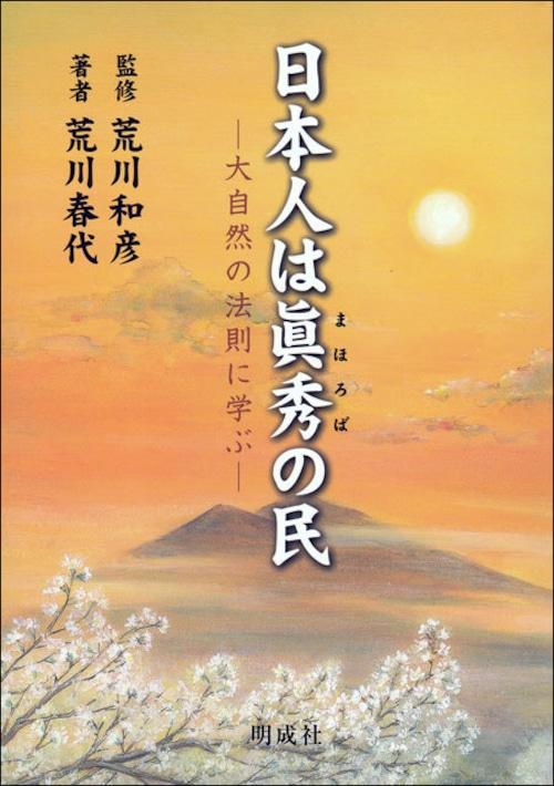 日本人は眞秀の民-大自然の法則に学ぶ