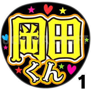 【プリントシール】【V6/トニセン/岡田准一】『岡田くん』『准くん』コンサートやライブに!手作り応援うちわでファンサをもらおう!!!