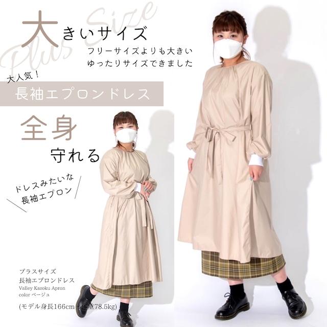 【先行予約・プラスサイズ】日本製 長袖エプロンドレス(ポケット付き) 【ネイルサロンやクリニック・お袖が汚れやすいお仕事に。可愛くしっかりカバー、ご家庭で可愛い割烹着としても】