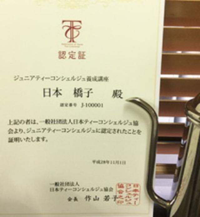 【講座チケット】ジュニアティーコンシェルジュ養成講座