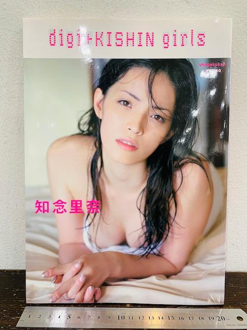 digi+KISHIN girls   知念里奈 篠山紀信撮影