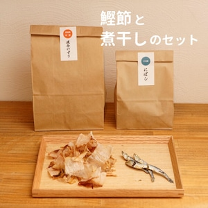 鰹節と煮干しのセット