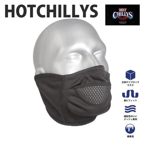 HOT CHILLYS (ホットチリーズ) チリブロック ハーフマスク HC6130 ネックウォーマー 冬 スキー スノボ アウトドア バイク 雪山 極寒冷地