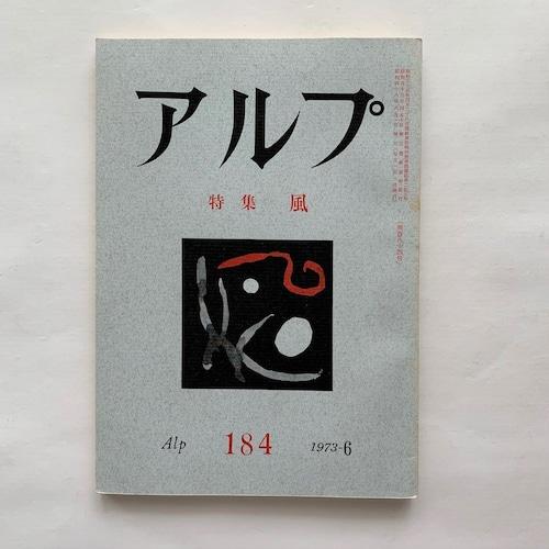 アルプ184号 / 特集 風