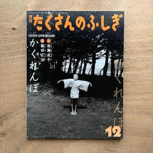 かくれんぼ / 植田正治(写真) / 岩瀬成子(文)
