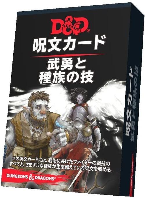 D&D第5版 呪文カード 武勇と種族の技