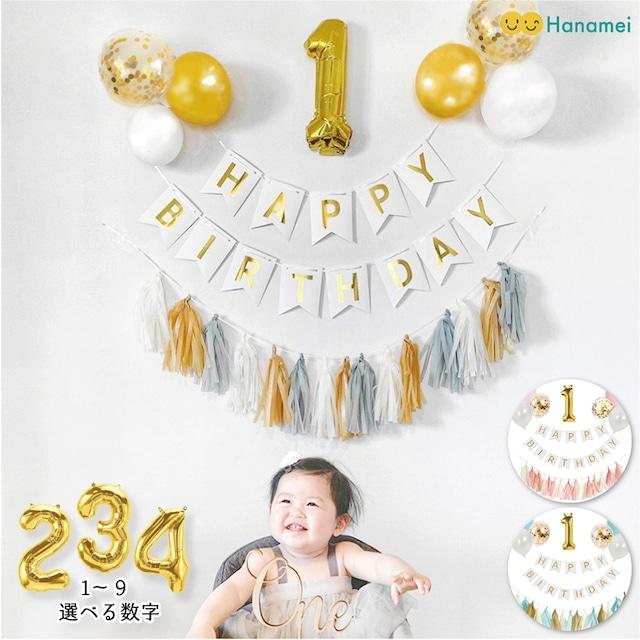 【これ1つで!】誕生日 飾り付け 装飾 選べるナンバー バースデーデコレーションセット no.2
