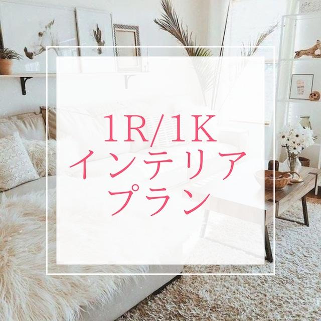 【1R、1K】コーディネートプラン ~3ヶ月サポート付き~