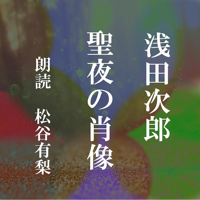 [ 朗読 CD ]聖夜の肖像  [著者:浅田次郎]  [朗読:松谷有梨] 【CD1枚】 全文朗読 送料無料 オーディオブック AudioBook