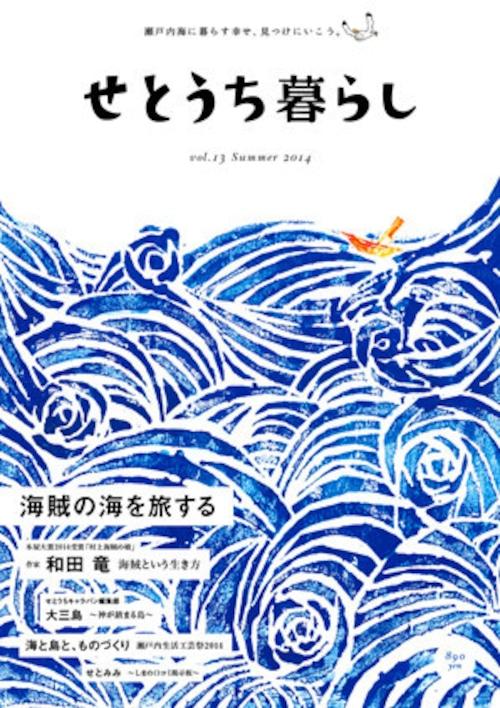 せとうち暮らし Vol.13