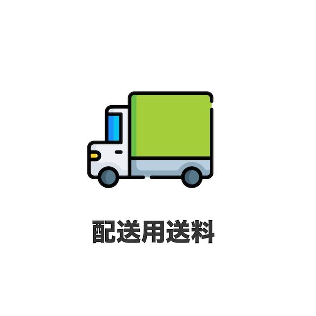 【 配送用送料 】