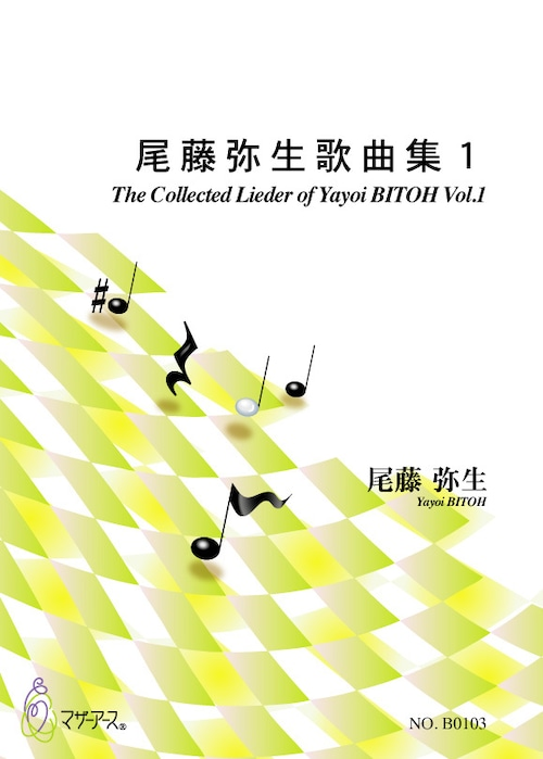 B0103 尾藤弥生歌曲集 1(歌曲/尾藤弥生/楽譜)