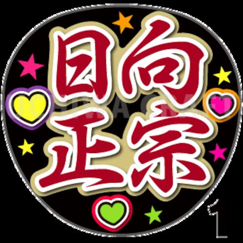 【プリントシール】【刀剣乱舞団扇】『日向正宗』コンサートやライブに!手作り応援うちわで主にファンサ!!!