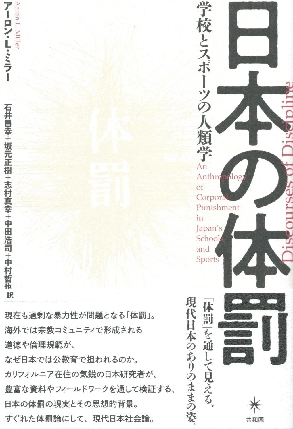 日本の体罰 学校とスポーツの人類学