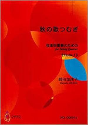 O0010 秋の歌つむぎ(バイオリン2,ビオラ,チェロ/岡田加津子/楽譜)