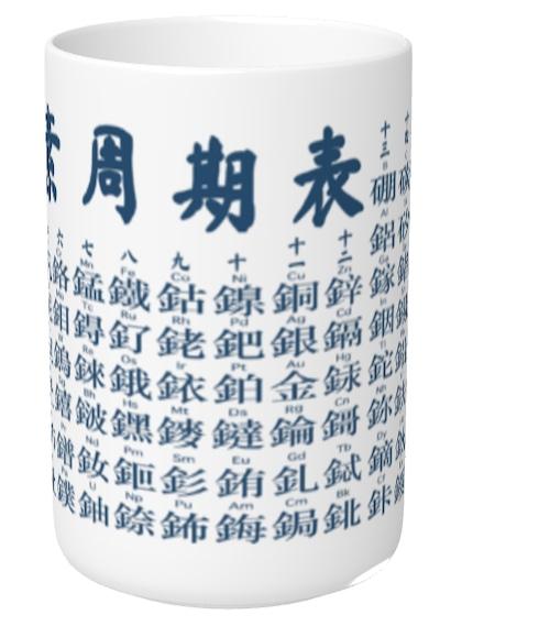 漢字元素周期表_寿司屋風の湯のみ(繁体字・群青)