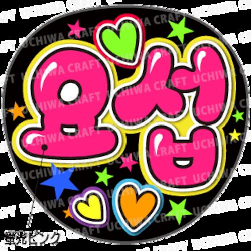 【蛍光プリントシール】【HIGHLIGHT(ハイライト)/ヨソプ】『요섭』 K-POPのコンサートやツアーに!手作り応援うちわでファンサをもらおう!!!