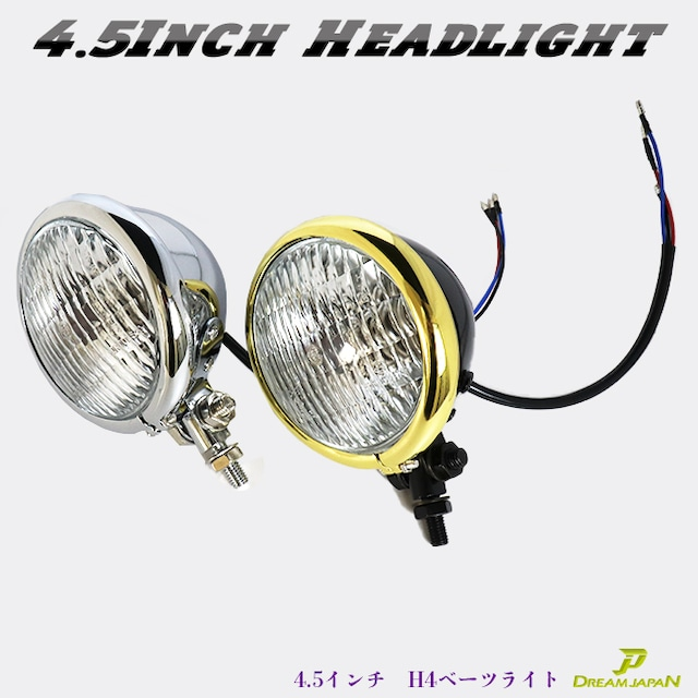 バイク ヘッドライト 4.5インチ ベーツライト H4バルブ カスタムライト 【ブラック・シルバー】 / アメリカン/ DS / スティード / バルカン ハーレー