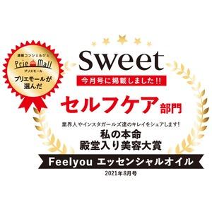 【Sweet掲載】Feelyouエッセンシャルオイル4本セット