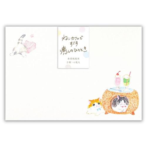 猫封筒(ねころび)猫カフェ