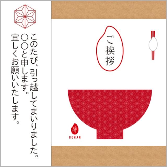 引っ越し ご挨拶・麻の葉 絆GOHAN petite  300g(2合炊き) 【メール便送料無料】