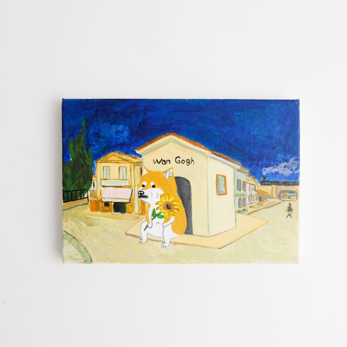 千葉純一 原画 ワン・ゴッホの黄色い家