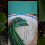 細川亜衣 野菜
