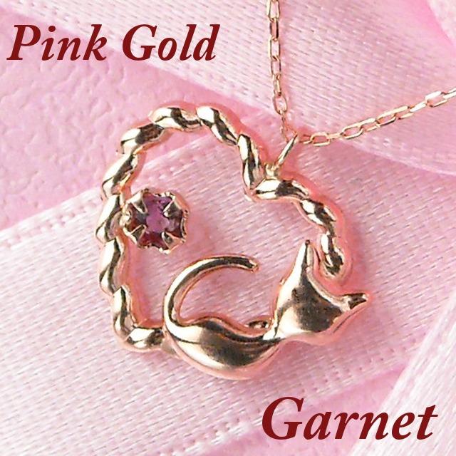 ネックレス ガーネット 1月誕生石 猫 天然石 10金ピンクゴールド レディース ねこ k10pg