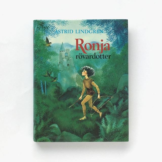 アストリッド・リンドグレーン「Ronja rövardotter(山賊のむすめローニャ)」《1981-01》