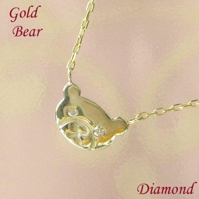 ダイヤモンド ネックレス 10金ゴールド くま ベアー レディース 妻 娘 彼女 プレゼント