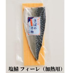 塩鯖フィーレ(加熱用)  3枚