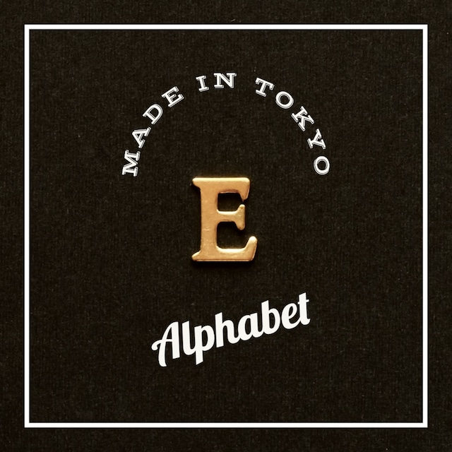 【2個】チャーム アルファベット「E」(日本製、真鍮、無垢)