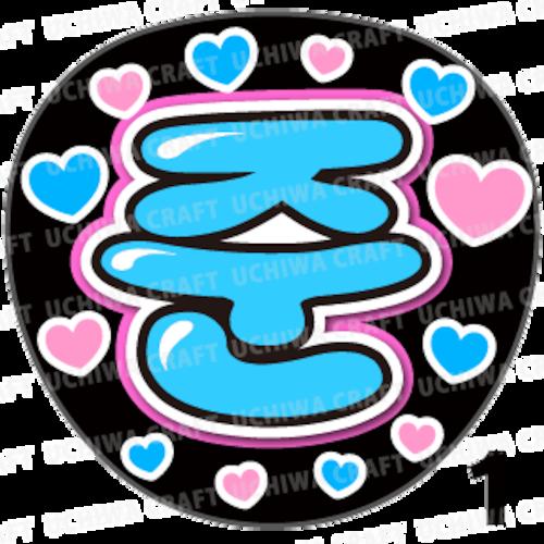 【プリントシール】【SEVENTEEN(セブンティーン)/ジュン】『준』K-POPのコンサートやツアーに!手作り応援うちわでファンサをもらおう!!!