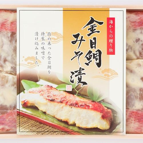 金目鯛の味噌漬(4切入)
