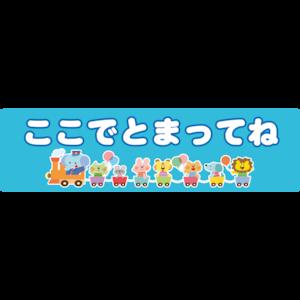 ライン型床用ステッカー(幼児向け・動物)