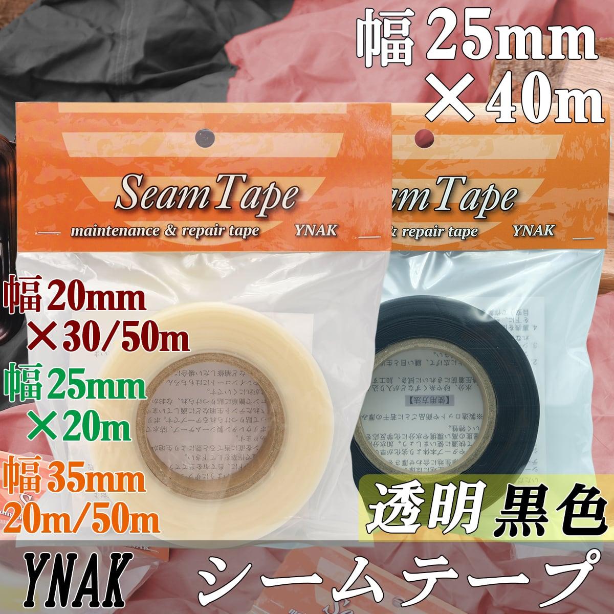 シームテープ テント ザック タープ シート レインウェア 補修 メンテナンス 用 強力 アイロン式 説明書付き 幅25mm×40m YNAK